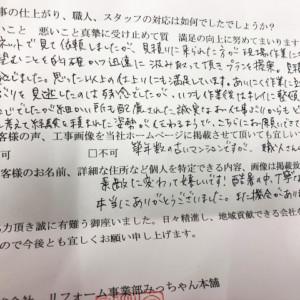 福岡市でマンションの和室改修リフォームをされたお客様の声
