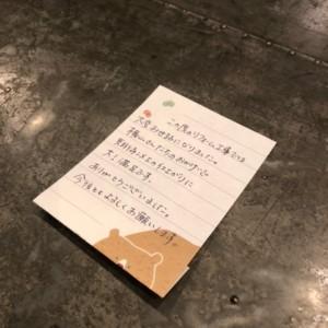 お手紙頂きました